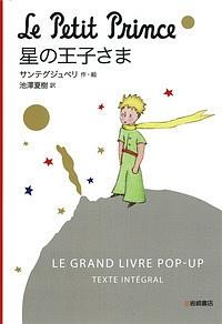 『ポップアップ絵本<コンパクト版> 星の王子さま』サン・テグジュペリ