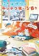 招き猫神社のテンテコ舞いな日々 (3)