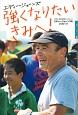強くなりたいきみへ! ラグビー元日本代表ヘッドコーチ エディー・ジョーン