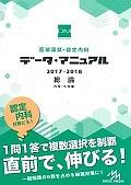 医師国試・認定内科 データ・マニュアル 総論 内科・外科編 2017-2018