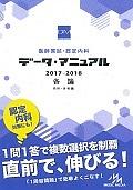 医師国試・認定内科 データ・マニュアル 各論 内科・外科編 2017-2018