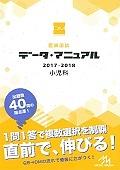 医師国試 データ・マニュアル 小児科 2017-2018
