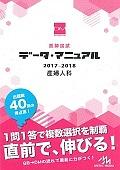 医師国試 データ・マニュアル 産婦人科 2017-2018