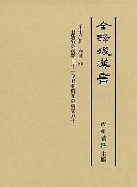 全譯後漢書 列傳8