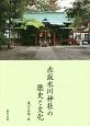 赤坂氷川神社の歴史と文化