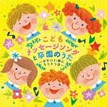 こどもの城児童合唱団『こどもメッセージソングと卒園のうた~かわいい瞳にキラキラ涙~』