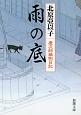 雨の底 慶次郎縁側日記