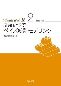 StanとRでベイズ統計モデリング Wonderful・R2