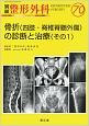 別冊 整形外科 骨折(四肢・脊椎脊髄外傷)の診断と治療(その1)