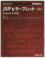 はじめてのJSP&サーブレット Tomcat8対応<第2版>