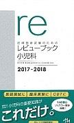 医師国家試験のためのレビューブック 小児科<2nd edition> 2017-2018