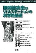 膝関節疾患のリハビリテーションの科学的基礎 Sports Physical Therapy Seminar Series