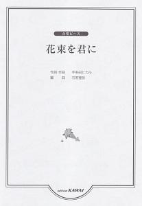 『合唱ピース 花束を君に』宇多田ヒカル