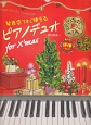 発表会ですぐ使える ピアノデュオ for X'mas<改訂新版> 連弾1台4手