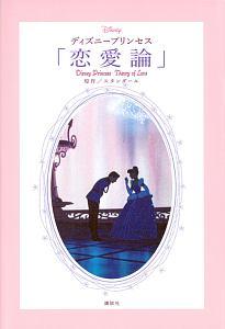 スタンダール『ディズニープリンセス 「恋愛論」』