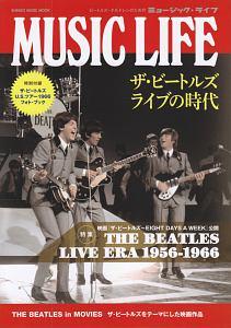 MUSIC LIFE ザ・ビートルズ ライブの時代