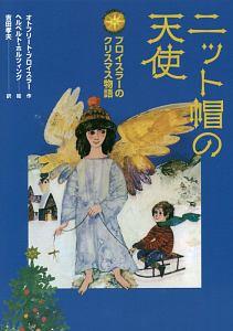 ニット帽の天使 プロイスラーのクリスマス物語