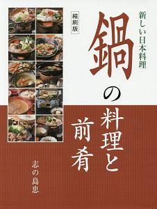鍋の料理と前肴