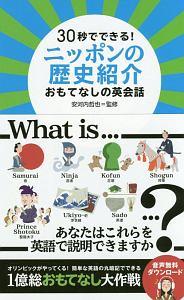 30秒でできる!ニッポンの歴史紹介 おもてなしの英会話