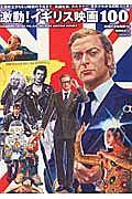 アサダアツシ『激動!イギリス映画100 映画秘宝EX 映画の必修科目16』