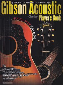 ギブソン・アコースティック・プレイヤーズ・ブック ギブソン・アコギがよくわかる! ギター・マガジン
