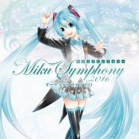 ハチ『初音ミクシンフォニー Miku Symphony 2016 オーケストラ ライブ』