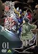機動戦士ガンダム 鉄血のオルフェンズ 弐 VOL.01