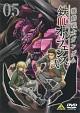 機動戦士ガンダム 鉄血のオルフェンズ 弐 VOL.05