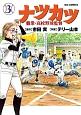 ナツカツ 職業・高校野球監督 (3)