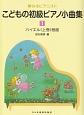 夢みるピアニスト こどもの初級ピアノ小曲集 バイエル(上巻)程度 (1)