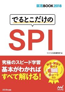 でるとこだけのSPI 就活BOOK 2018