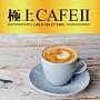 極上CAFE2