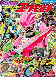 シール101 仮面ライダーエグゼイド ゲームクリアだ、5だい仮面ライダー!