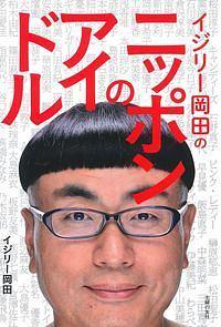 『イジリー岡田のニッポンのアイドル』イジリー岡田