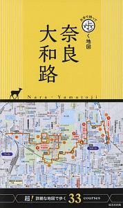 片手で持って歩く地図 奈良・大和路 2016