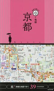 片手で持って歩く地図 京都 2016