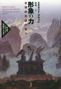 形象の力 高山宏セレクション〈異貌の人文学〉