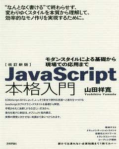 JavaScript本格入門<改訂新版>