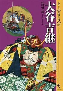 大谷吉継 シリーズ・実像に迫る2