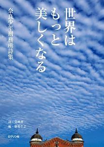 受刑者『世界はもっと美しくなる 奈良少年刑務所詩集』
