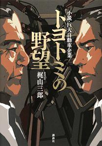 『トヨトミの野望 小説・巨大自動車企業』梶山三郎