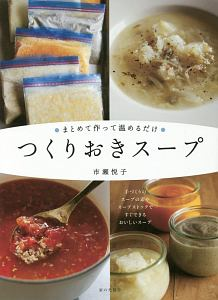 まとめて作って温めるだけ つくりおきスープ