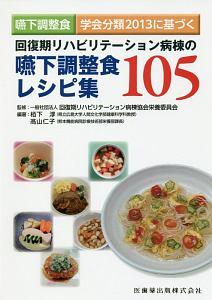 嚥下調整食 学会分類2013に基づく 回復期リハビリテーション病棟の嚥下調整食レシピ集105