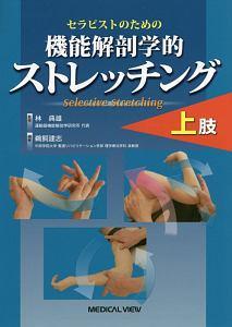 セラピストのための機能解剖学的ストレッチング 上肢