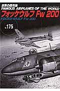 フォッケウルフFw200 世界の傑作機175