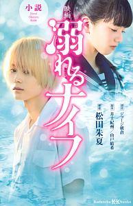 『小説・映画 溺れるナイフ』井土紀州