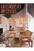 はじめての家づくり<特装版> 小さくても「暮らしやすい家」ベスト58