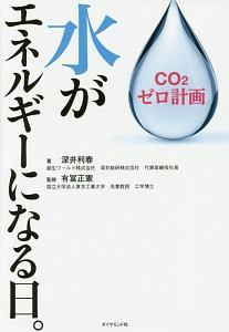 CO2ゼロ計画 水がエネルギーになる日。