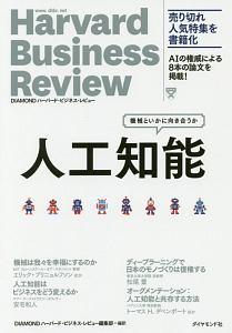 人工知能 Harvard Business Review