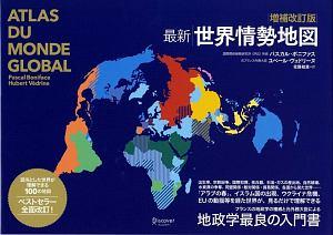 『最新・世界情勢地図<増補改訂版>』大畠崇央